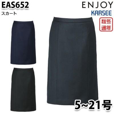 EAS652 スカート 5号から21号 カーシーKARSEEエンジョイENJOYオフィスウェア事務服SALEセール