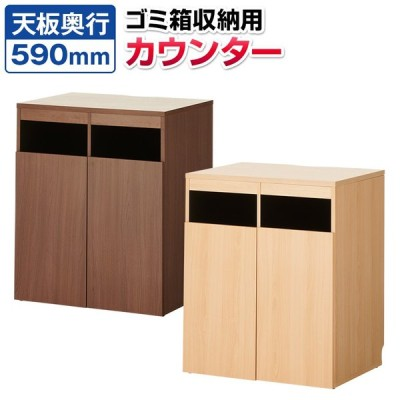 法人様限定 カウンター セルボ ゴミ箱 収納用カウンター 木製 木目 幅796×奥行608×高さ950mm