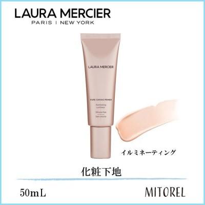 ローラメルシエ LAURA MERCIER ピュアキャンバスプライマー イルミネーティング 50mL【定形外郵便可90g】