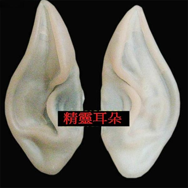 假耳朵 (一對入) (袋裝) 裝扮道具 尖耳朵 精靈耳朵 乳膠 妖怪耳朵 萬聖節/派對/服裝【塔克】