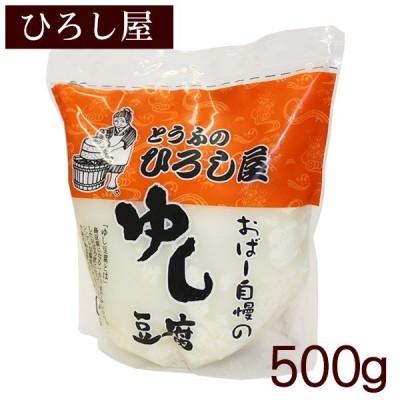 ひろし屋 ゆし豆腐(小)500g