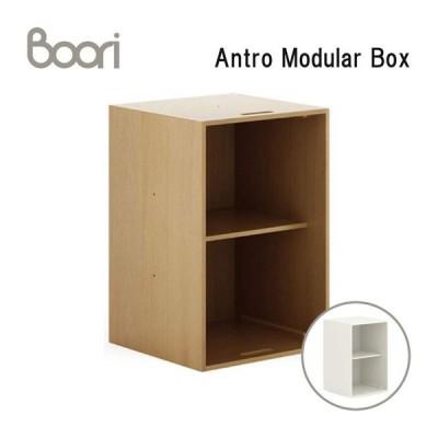 Boori ブーリ Antro Modular Box ユニットラック BK-ANMBV2 TR BA [送料無料※北海道・沖縄県・離島は除く] [代金引換対象外]