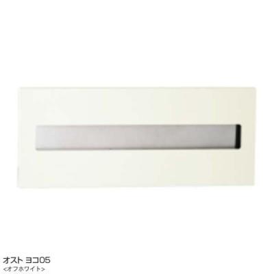 ポスト オスト(OSTO) ヨコ05 横型 色:オフホワイト おしゃれ 郵便受け 埋め込み(前入れ後出し)