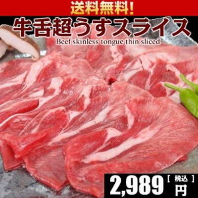 牛舌絶妙うす切りスライス 牛タンしゃぶしゃぶ すきやき 焼肉 パーティ バーベキュー 鍋 送料無料 beef tongue thin sliced+-500