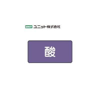 ユニット AS-5SS 『酸』 JIS配管識別ステッカー(極小) 酸・アルカリ関係・灰紫 10枚1組 30×60mm(0.12mm厚) アルミ