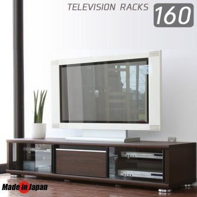 ローボード テレビ台 160 完成品 おしゃれ テレビボード 北欧 モダン 引き出し AV収納