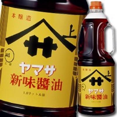 【送料無料】ヤマサ醤油 ヤマサ新味しょうゆ1.8Lハンディペット×1ケース(全6本)