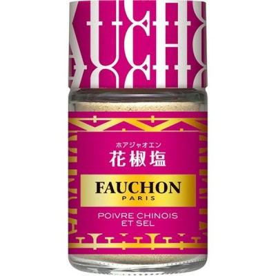 FAUCHON 花椒塩 S&B SB エスビー食品