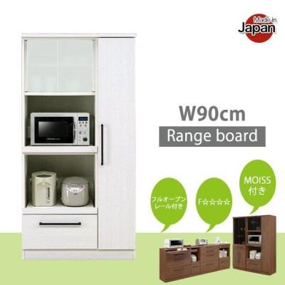 レンジボード キッチン収納 レンジ台 食器棚 収納 幅90cm 木製 完成品 日本製 ホワイト ブラウン おしゃれ