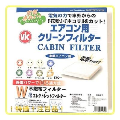 VIC エアコン用クリーンフィルター 電気のチカラで「花粉」「ホコリ」をカット スバル 【 WRX S4 / WRX STi/XV/イン