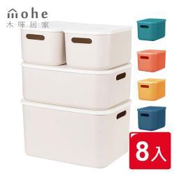 木暉 日式無印風極簡附蓋分類零食小物抽屜收納盒收納箱-8入(4小+2中+2大)