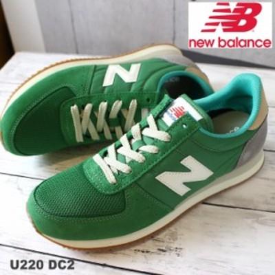 ニューバランス U220 DC2(GREEN) new balance U220DC2 スニーカー レディース メンズ