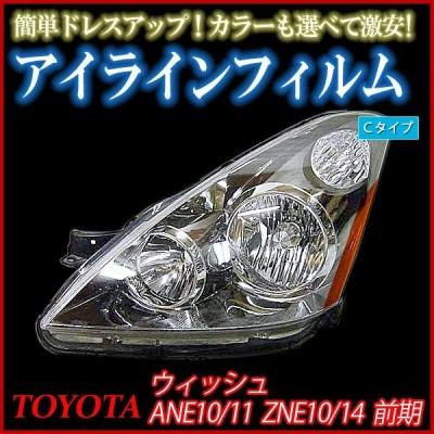 アイライン ウィッシュ ANE10 ANE11 前期 アイラインフィルム Cタイプ トヨタ メール便対応