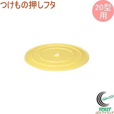 つけもの押しフタ29 20型・みそ樽42型用 クリーム 日本製 つけもの 押しフタ 丸型 食品衛生法適合 白菜 きゅうり ナス かぶ 大根 調理