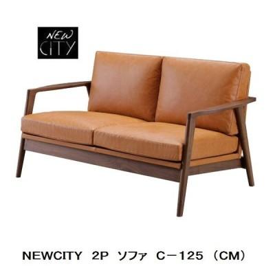 シギヤマ家具製 TOWN(タウン) 2PソファC-125(CM) 革張り キャメル オーク(セラウッド塗装) 開梱設置送料無料(北海道・沖縄・離島は見積もり)