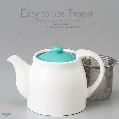 洋食器 美味しい お茶 でホッとするカラーマルチ ティーポット 白 ヒスイ茶器 食器 緑茶 紅茶 ハーブティー おうち うつわ 陶器