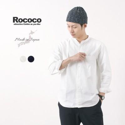 【期間限定ポイント10倍】ROCOCO(ロココ) アメリカンオックス バンドカラーシャツ / アメリカンフィット / メンズ / 長袖 / 日本製