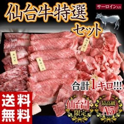 肉 牛肉 ギフト サーロイン入り!最高級「A5」の黒毛和牛(仙台牛)特選セット 4種 総重量 1kg 同梱不可 送料無料 big_dr