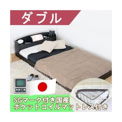 枕元照明付きフロアベッド ブラック ダブル 日本製ポケットコイルスプリングマットレス付き/190-25-d(108618) ブラック/ダブル