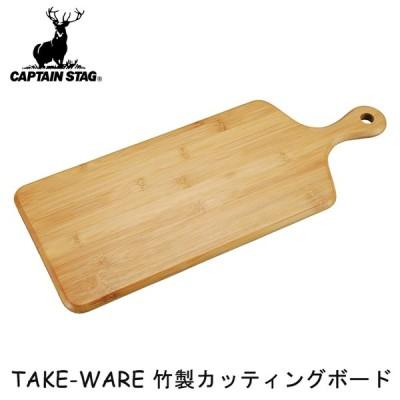 TAKE-WARE ウッドボード 50×20 竹製 カッティングボード ナチュラル おしゃれ アウトドア バーベキュー UP-2650 キャプテンスタッグ