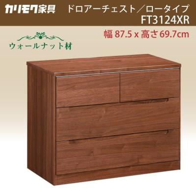カリモク ドロアーチェスト FT3124XR ロータイプ ウォールナット材 高さ69.7cm タンス 引出箪笥 安心 国産 karimoku