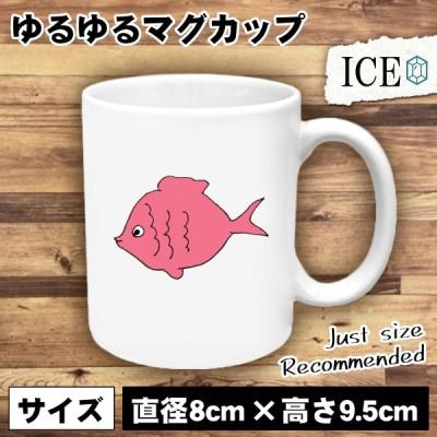 鯛 おもしろ マグカップ コップ 陶器 可愛い かわいい 白 シンプル かわいい カッコイイ シュール 面白い ジョーク ゆるい プレゼント プレゼント ギフト