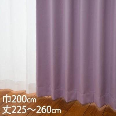 カーテン 遮光カーテン | カーテン ドレープ パープル 形状記憶 遮光1級 ウォッシャブル 防炎 遮熱 巾200×丈225〜260cm DP728 KEYUCA ケユカ