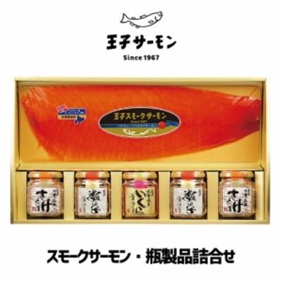 王子サーモン スモークサーモン・瓶製品詰合せ HBS100(X) ギフトセット お土産 ギフト プレゼント お中元 母の日 父の日 お酒のあて おつ