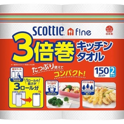 スコッティ ファイン3倍巻キッチンタオル (150カット*2ロール)