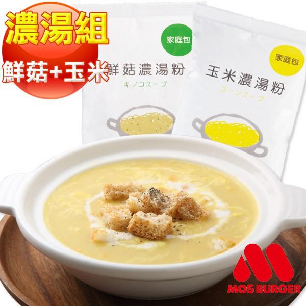 【MOS摩斯漢堡】經典濃湯組(玉米濃湯粉x1+鮮菇濃湯粉x1)
