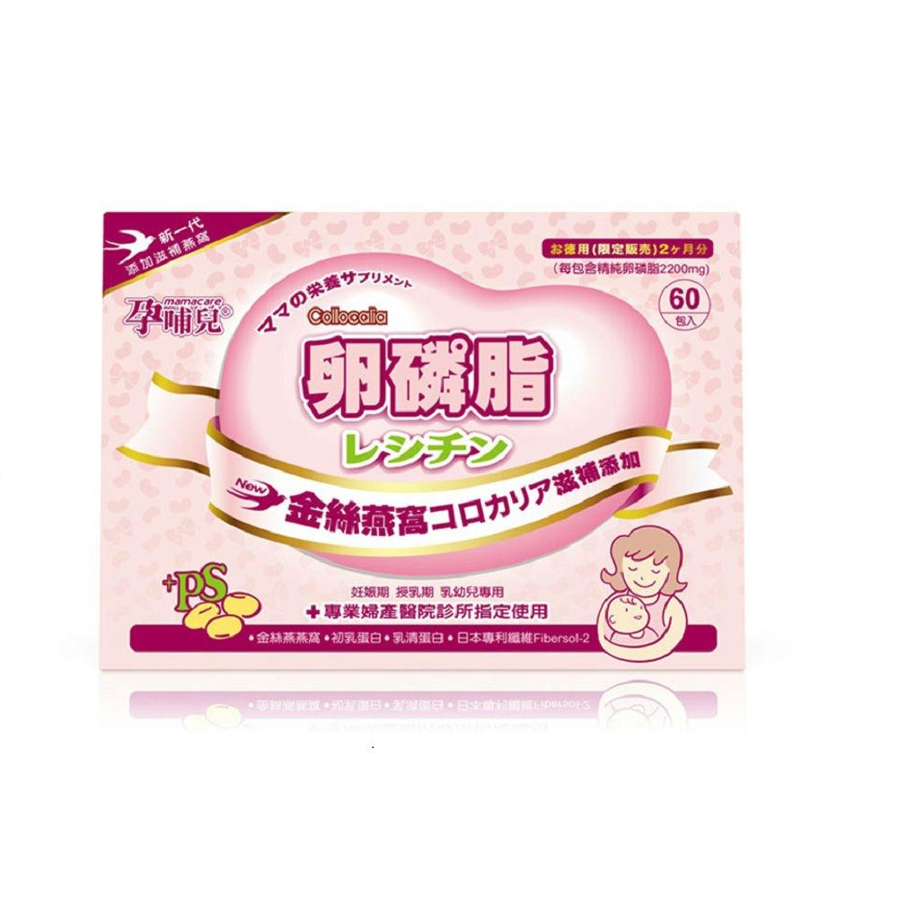 孕哺兒 卵磷脂燕窩多機能細末(4g*60包/盒)
