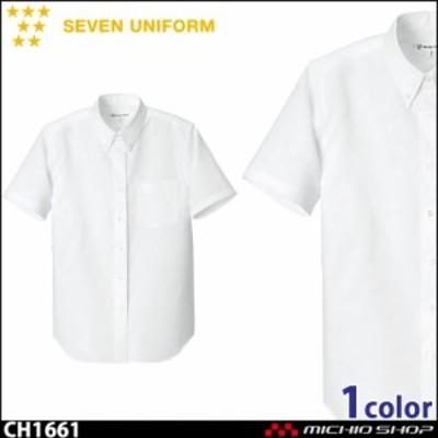 飲食サービス系ユニフォーム セブンユニフォーム レディース半袖ボタンダウンシャツ CH1661 女性用 SEVEN UNIFORM 白洋社