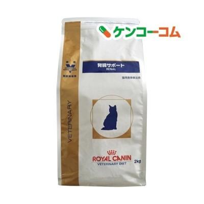 ロイヤルカナン 猫用 腎臓サポート ドライ ( 2kg )/ ロイヤルカナン療法食