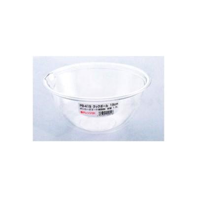 PB-419 クックボール(19cm)ポリカーボネイト樹脂製 耐熱140度 電子レンジ可 日本製