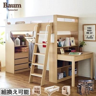 システムベッド ロフトベッド ベッド、デスク、シェルフ、キャビネットがセット 机付き シェルフ付き 木製 ハイタイプ 子供 Baum バウム