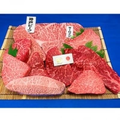 【牧場直売店特選】 兵庫県産神戸ビーフ カットステーキ12枚(サーロイン入り) 合計約1.3kg
