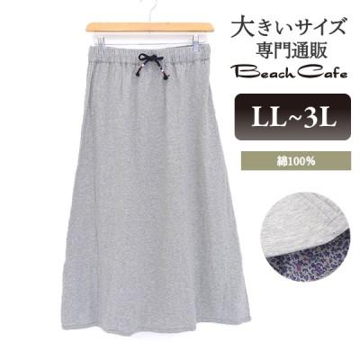 大きいサイズ レディース スカート 綿100% 無地 ウエストゴム スウェット スカートミモレ ロング丈 春(F2(4L〜5L))