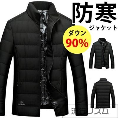 ダウンジャケット メンズ ダウンコート ブルゾン ダウン90% アウター ダウン コート 軽量 モッズコート ジャンパー コート ミリタリージャケット