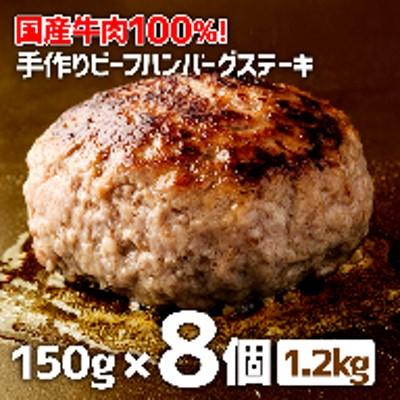 010B258 国産牛肉100%ビーフハンバーグステーキ!1.2kg(150g×8個)