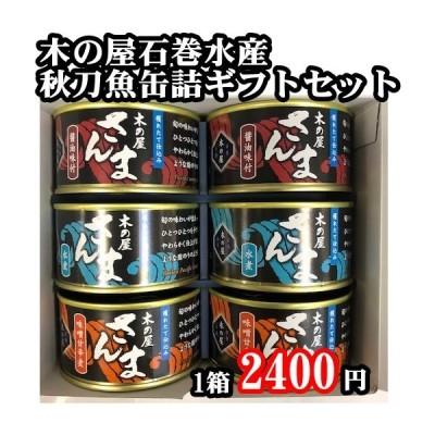 木の屋 サンマ缶ギフトセット×1箱 6缶入り