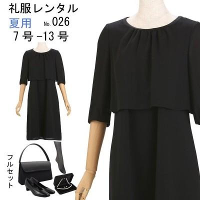 夏用 礼服レンタル 喪服レンタル ブラックフォーマル/ 026-7号9号11号13号