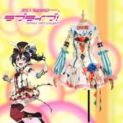 ラブライブ! サーカス編 覚醒後 矢澤にこ 風 コスプレ衣装 コスチューム cosplay ハロウィン オーダーメイド可能 LL034