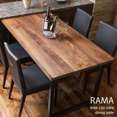 5月中旬入荷予定 開梱設置 ウォールナット無垢 幅はぎ材 ダイニングテーブル 150cm幅 オイルフィニッシュ RAMA ラマ RMA-150 OWN