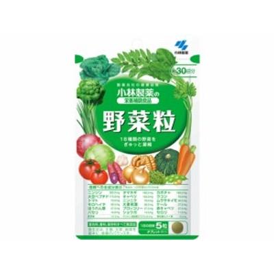 野菜粒150粒 約30日分 小林製薬