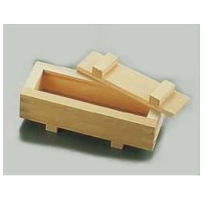 木製 押し寿司 切目なし(白木)