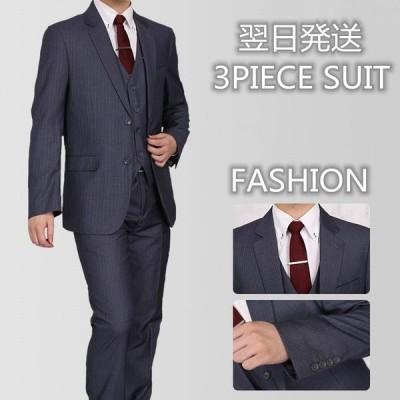 翌日発送 スーツ メンズ 春夏 スリムスーツ カジュアル 2つボタン 3点セット おしゃれ ビジネス 紳士 フォーマル オフィス 通勤 仕事 社会人