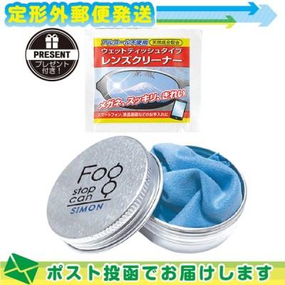 サイモン フォグストップ缶 (FOG STOP CAN) クロスタイプ +レビューで選べるプレゼント付:メール便 日本郵便 ※当日出荷