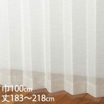 レースカーテン UVカット   カーテン レース アイボリー ウォッシャブル UVカット 巾100×丈183〜218cm TD9507 KEYUCA ケユカ