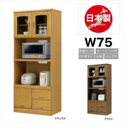 レンジボード 幅75 完成品 木目 日本製 ラバーウッド セール