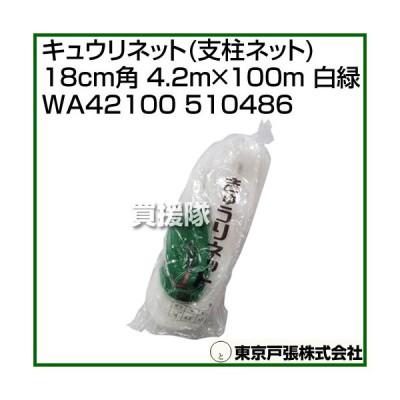 東京戸張 キュウリネット 支柱ネット 18cm角 4.2m×100m 白緑 WA42100 510486 カラー:白/緑